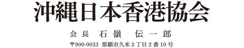 沖縄日本香港協会