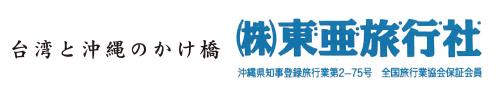 株式会社 東亜旅行社