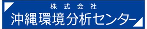 株式会社沖縄環境分析センター