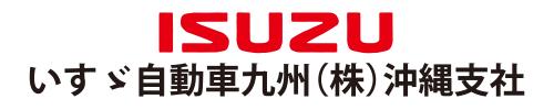 いすゞ自動車九州株式会社 沖縄支社