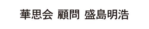 華思会 顧問 盛島明浩