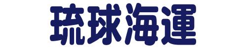 琉球海運株式会社