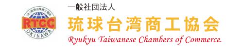 一般社団法人 琉球台湾商工協会