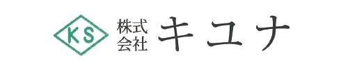 株式会社キユナ 燃料事業部